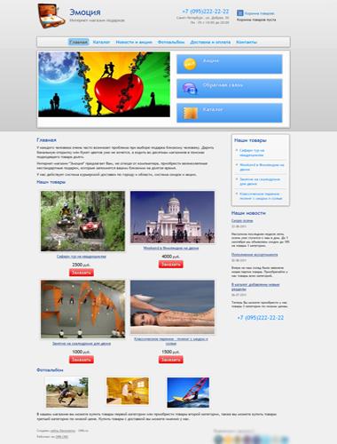 Создать такой сайт бесплатно
